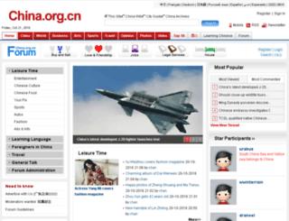 forum.china.org.cn screenshot