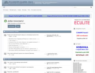 forum.chiptuner.ru screenshot