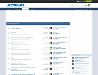 forum.detki.kz screenshot