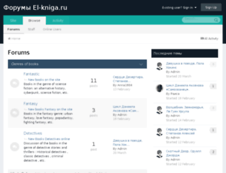 forum.el-kniga.ru screenshot
