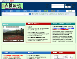 forum.fengshui-168.com screenshot