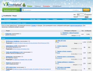 forum.freemarket.ua screenshot