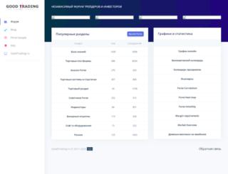 forum.goodtrading.ru screenshot