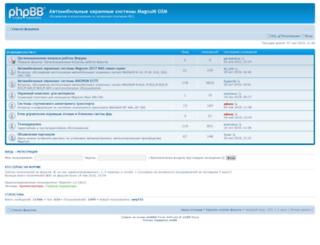 forum.gsmcontrol.org screenshot