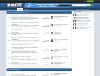 forum.hdtv.ru screenshot