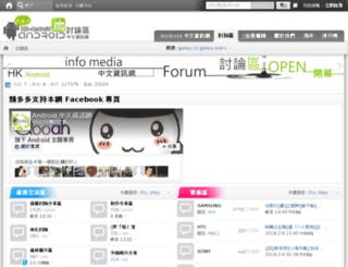 forum.hk-android.info screenshot