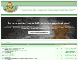 forum.hobbyportal.ru screenshot