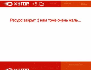 forum.hutor.ru screenshot