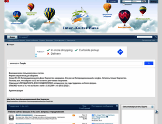 forum.in-ku.com screenshot