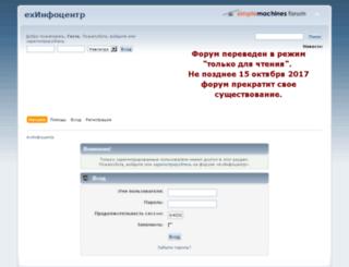 forum.infocentr.ru screenshot