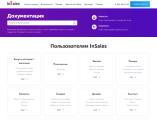 forum.insales.ru screenshot