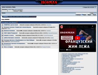 forum.ironman.ru screenshot