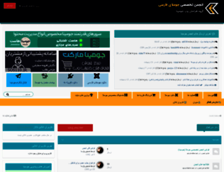 forum.joomina.ir screenshot