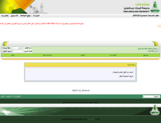 forum.kau.edu.sa screenshot