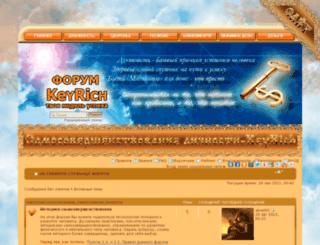 forum.key-rich.com screenshot