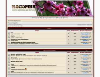 forum.kolomyya.org screenshot