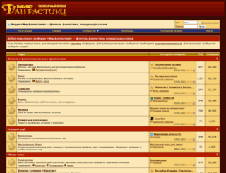 forum.mirf.ru screenshot
