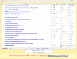 forum.mista.ru screenshot