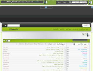 forum.mobilearena.ir screenshot