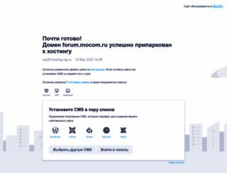 forum.mocom.ru screenshot