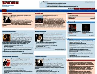 forum.msk.ru screenshot