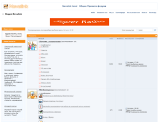 forum.nevalink.net screenshot