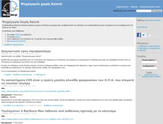 forum.nosmoke.gr screenshot