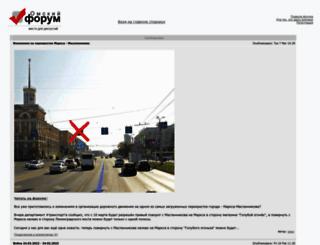 forum.omsk.com screenshot