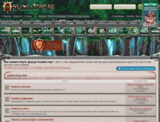 forum.online-torg.ru screenshot