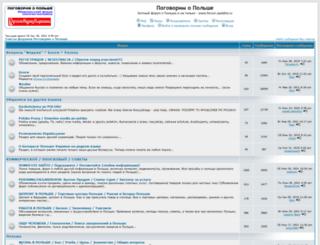 forum.opolshe.ru screenshot