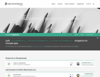 forum.oscommerce.ru screenshot
