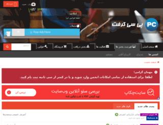 forum.p30craft.ir screenshot