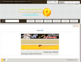 forum.patoghestan.ir screenshot
