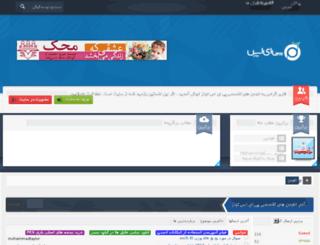 forum.pestools.ir screenshot