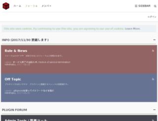 forum.pmmp.jp screenshot