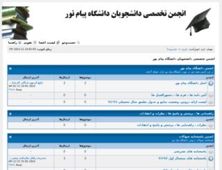 forum.pnuebook.ir screenshot