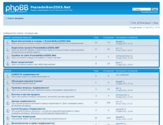 forum.posrednikovzdes.net screenshot