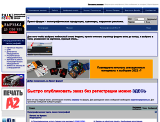 forum.print-forum.ru screenshot
