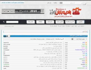 forum.radiobaran.ir screenshot