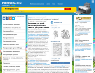 forum.raskraska.com screenshot