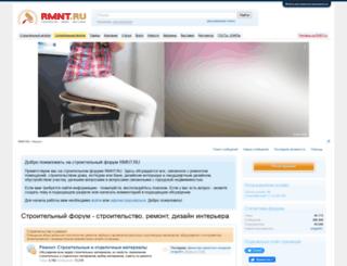 forum.rmnt.ru screenshot