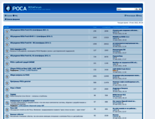 forum.rosalab.ru screenshot