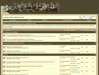 forum.rusarchives.ru screenshot