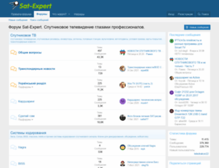 forum.sat-expert.com screenshot