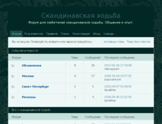 forum.scandi-walking.ru screenshot