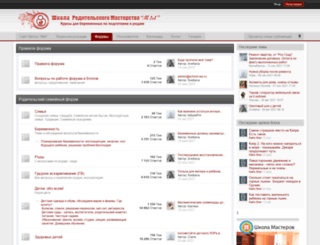forum.school-we.ru screenshot