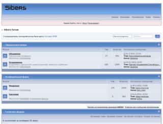 forum.sibers.com screenshot