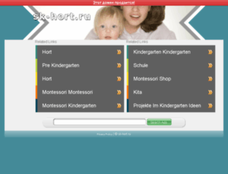 forum.sk-hort.ru screenshot