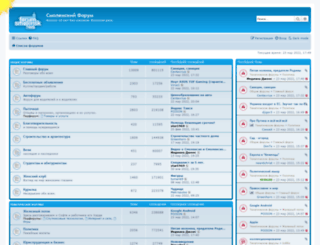 forum.smolensk.ws screenshot