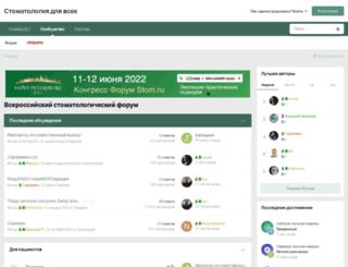 forum.stom.ru screenshot